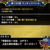 level.1567【黒い霧】第190回闘技場ランキングバトル初日