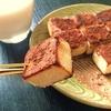 【雑穀料理】凍り豆腐でヘルシースイーツ!ほんのり甘いラスクの作り方・レシピ【サクサクしっとり】