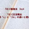 TOEIC勉強法 Day4  冠詞「a」と「the」の見分け方と使い方