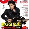 GQがリニューアルして最強のパラパラみて楽しめる雑誌になってた