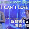 Broadway Frozen 2020年度新曲「I Can't Lose You」アナとエルサのデュエット 歌詞・和訳