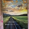 トランヴェール2020年7月号「武井ノマド」の感想