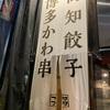 酒場フタマタ@新宿