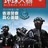 1 香港の盛衰 2019年の「グローバルピープル」に選ばれた香港警察