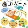 【乳酸菌サプリ】便秘におすすめ!子供も飲めるサプリ「善玉ガード」