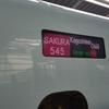 九州新幹線で鹿児島へ向かってみた!