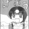 【サンデー】藤木俊先生の『だめてらすさま。』感想!