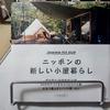 あんたの死んじまった好奇心を『ニッポンの新しい小屋暮らし』で呼び戻せ!【※献本いただきました】