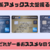 【ANA系アメックスキャンペーン】よくわかる入会方法と驚きのカード継続方法とは?~特徴・年会費・ポイントをからめて~2018年12月版~