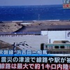 浜吉田-相馬間の運行再開をつたえるテレビニュース - 2016.12.10