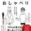 1冊の本で人生変わるってこうゆーことか!!