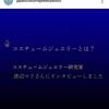 コスチュームジュエリー研究家渡辺マリ先生のインタビュー記事by日本コスチュームジュエリー協会さま