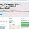 オープンソースのPHP掲示板「Rami-BBS」