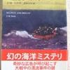 ジェイムズ・M・スコット「人魚とビスケット」(創元推理文庫)