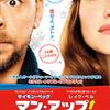 まとめて映画感想!第20弾『マンアップ!』『インサイダーズ』『13時間』など7作品!