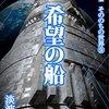 KDP無料キャンペーン情報 淡波亮作さん『奇想短編集 そののちの世界9 希望の船』 《2015年04月10日より》