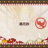 【FGO シナリオ】雀のお宿の活動日誌~閻魔亭繁盛記~ 「燕月抄」