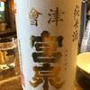 福島県 會津 宮泉 純米酒 火入