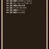 【BDFE】ナイトの星5風属性武器について