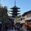 京都1泊旅行 1日目 河原町周辺~清水寺参道~南禅寺