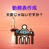 介護ブログ 【勤務表作成のススメ】
