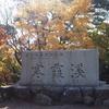 リベンジ香川旅行:絶景だった寒霞渓の景色