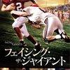 フェイシング・ザ・ジャイアント  Facing the Giants (2006)