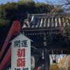 2021年と「東京操体フォーラム実行委員ブログ」