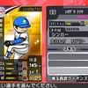 【ファミスタクライマックス】 虹 金 潮崎哲也 選手データ 最終能力 埼玉西武ライオンズ コーチ