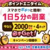 Point anytime(ポイントエニタイム)で友達を紹介するごとに500円プレゼント!
