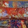 絹谷幸二 天空美術館の3D映像がすごくいい!