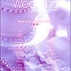 【楽譜】ウェディング特集!