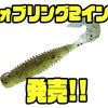 【ジャッカル】食わせの切り札に新サイズ「ウォブリング2インチ」発売!