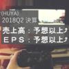 【決算18Q2】フヤ(HUYA)が決算を発表