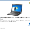 延長戦:2019年11月のWindows Update-Windows7