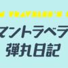 【コラム更新】上司は閲覧禁止! 社会人が旅行に行きやすくなる「社内調整術」と「気配り術」|シティリビングWeb