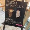 【季節】ゆく年くる年〜リスト化の効用〜