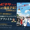 鬼滅の刃無限列車編の公開日に、銀魂の映画のムビチケ発売開始!特典はクリアファイル!