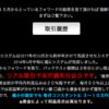 AUZIE自動売買ツールは評価・レビューは!?月利50%EAは詐欺!?