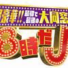『8時だJ』一夜復活 滝沢秀明引退記念 ジュニアの絆再確認 歴代ジュニアのバラエテイー番組紹介