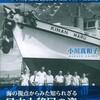 『海の民のハワイ』小川真和子 著(2)ジャップを公海上から閉め出せ!