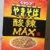 □まるか食品 ペヤング 酸辣MAXやきそば  実食レビュー