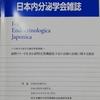 副腎皮質機能低下症に関する論文を読んでみました1