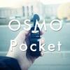 DJI OSMO Pocketハンズオンレビュー!3軸ジンバル4Kカメラのオズモポケットが到着!