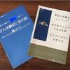 函館で、いのちだいじにすとの書2を配布します