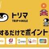 【ポイ活アプリ】トリマのマイルをAmazonギフト券に交換してみた。簡単☆交換方法を写真付きで解説!