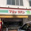 【愛媛】早朝から営業うまいサンドイッチ屋 - マジックパン