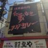 カレー番長への道 〜望郷編〜 第48回「仁義なきスジカレー」
