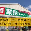 業務食品スーパーの【牛乳パックに入ったレアチーズ1kg】って?!なに?