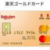 楽天ゴールドカードのインビテーションが届いた!破格の年会費2,200円で付いてくる特典は?